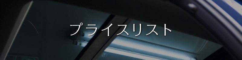 ウィンコス プレミアムシリーズ