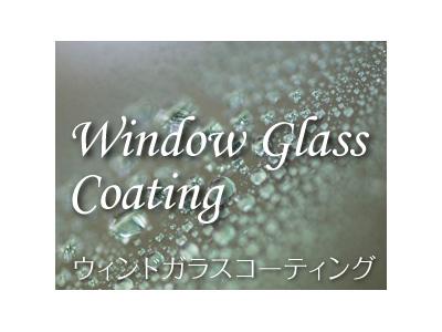 ウィンドウガラスコーティング 西東京市のカーコーティング フィルム専門店 カービューティープロ 115