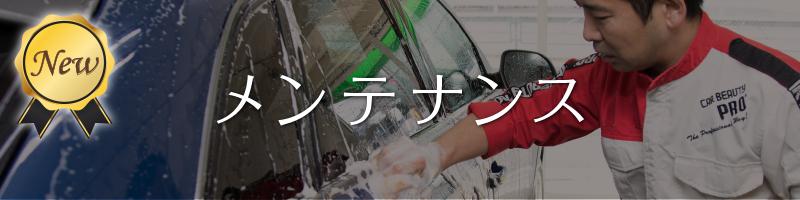 メンテナンス 西東京市のカーコーティング フィルム専門店 カービューティープロ 115
