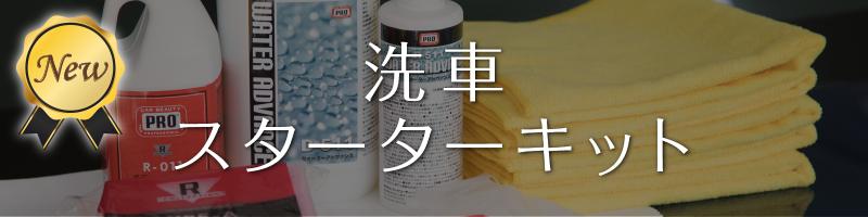 洗車スターターキット 西東京市のカーコーティング フィルム専門店 カービューティープロ 115