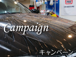 キャンペーン 西東京市のカーコーティング フィルム専門店 カービューティープロ 115