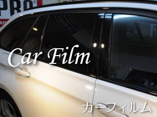 カーフィルム 西東京市のカーコーティング フィルム専門店 カービューティープロ 115