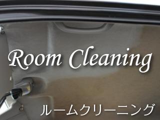 ルームクリーニング 西東京市のカーコーティング フィルム専門店 カービューティープロ 115