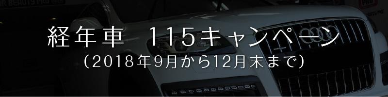 経年車115キャンペーン