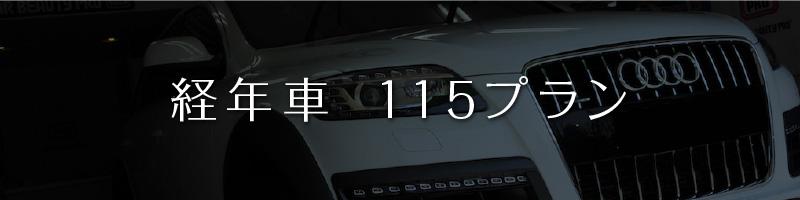 経年車115プラン